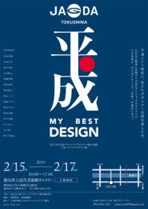 平成マイベストデザイン展