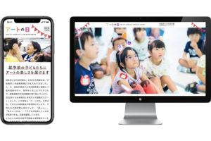 徳島県立近代美術館 アートの日サイト制作