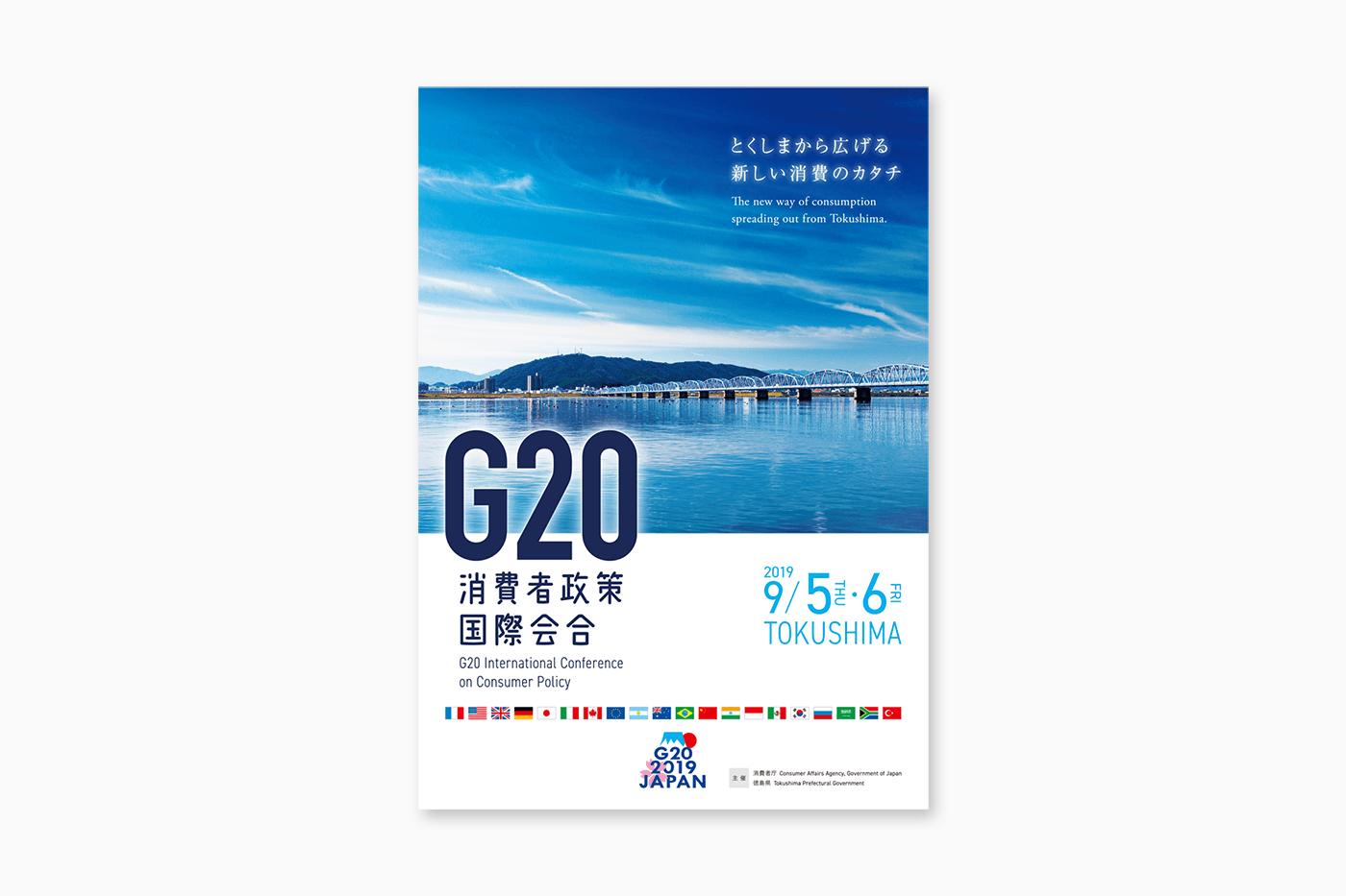 G20消費者政策国際会合ポスーター制作
