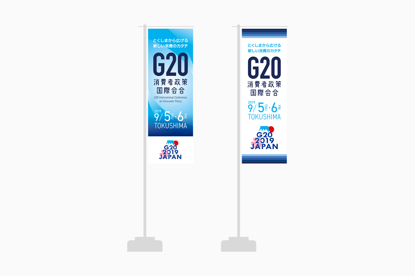 G20消費者政策国際会合のぼりデザイン制作