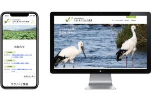 NPO法人webサイト制作