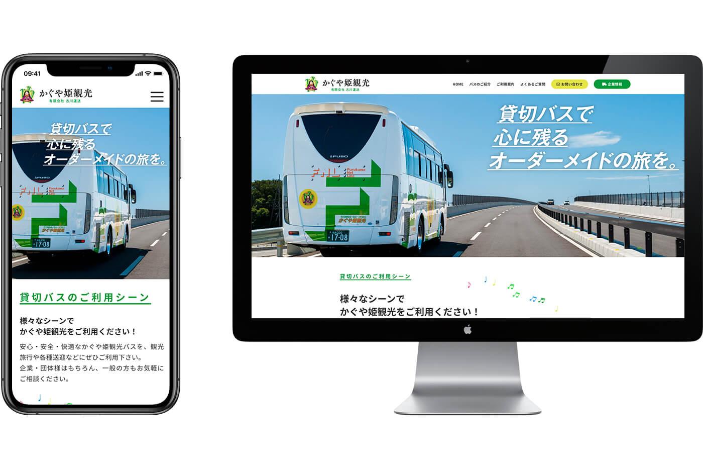 観光バス会社のホームページ制作
