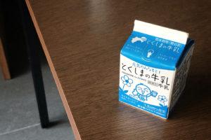徳島県学校給食用牛乳パック