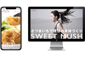 sweet mush商品紹介サイト制作
