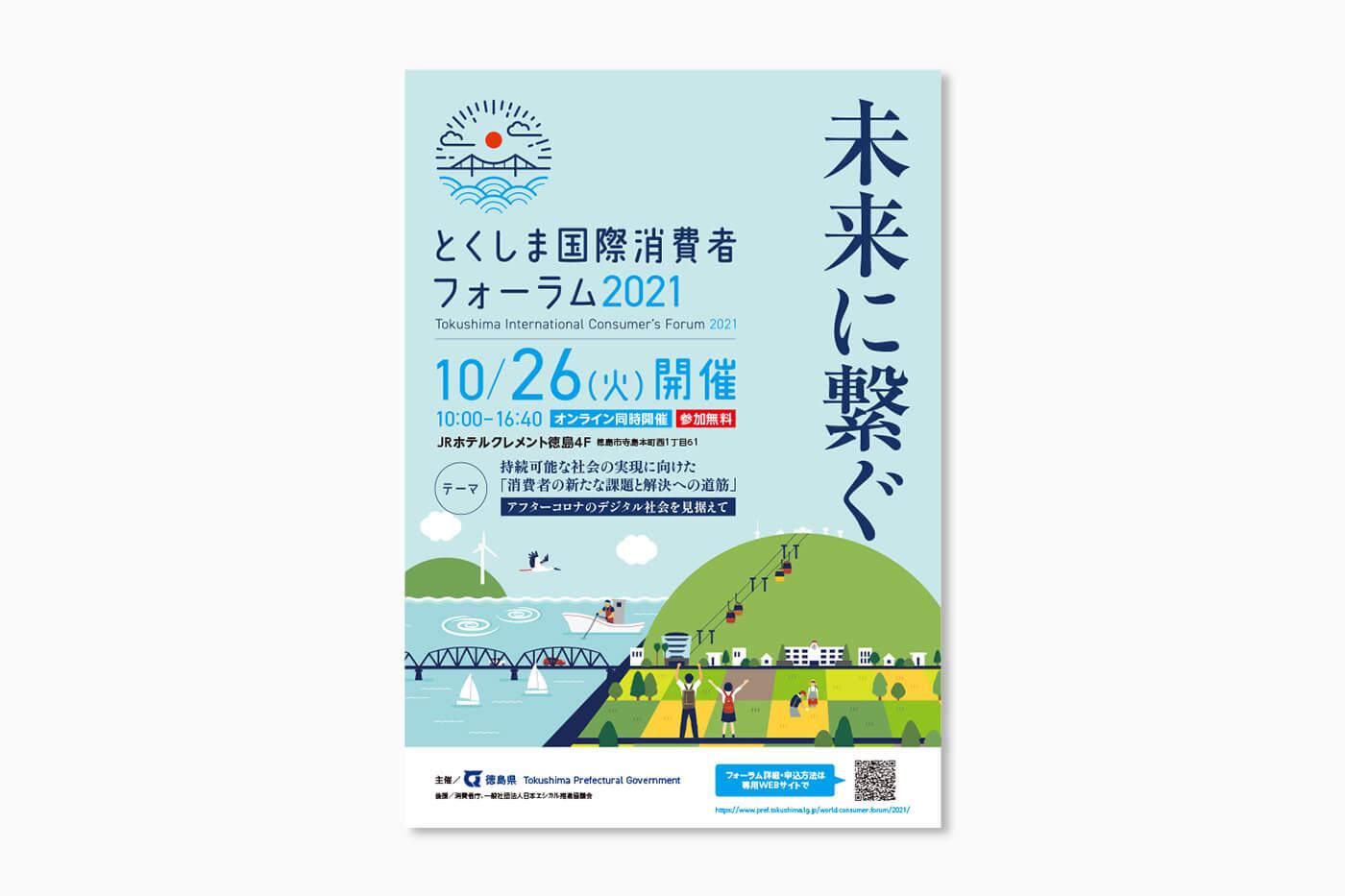 とくしま消費者フォーラム2021 ポスター デザイン制作